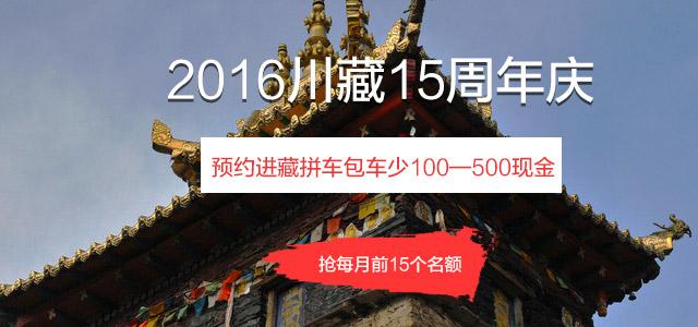 川藏线拼车包车15周年回馈 预约最高减500