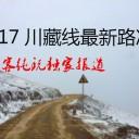 317川藏线最新路况汇总