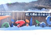 【九鼎山滑雪2日游】云端上的羌寨+太子岭高山滑雪