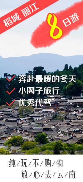 稻城丽江8日游