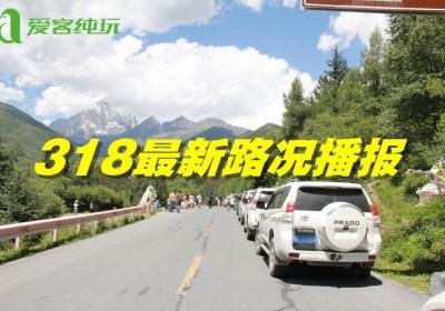 318国道川藏线最新路况