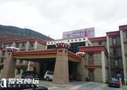稻城亚丁日松贡布酒店