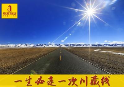 【川藏318约伴】每周六出发 2018川藏南线含海螺沟、稻城亚丁、来古冰川、羊湖11天约伴