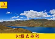 【川进青出含住宿+门票+特色餐】川藏南线进+青藏线出环线16天 领航车套餐