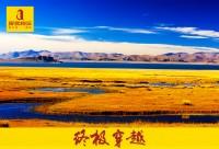 【终极穿越】深度探寻西藏、新疆、青海三省美景 15天活动