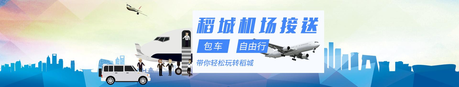 稻城亚丁机场接送服务