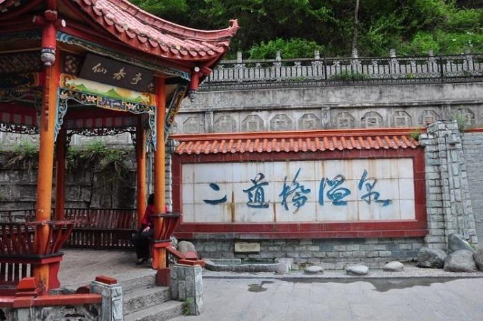 二道桥温泉
