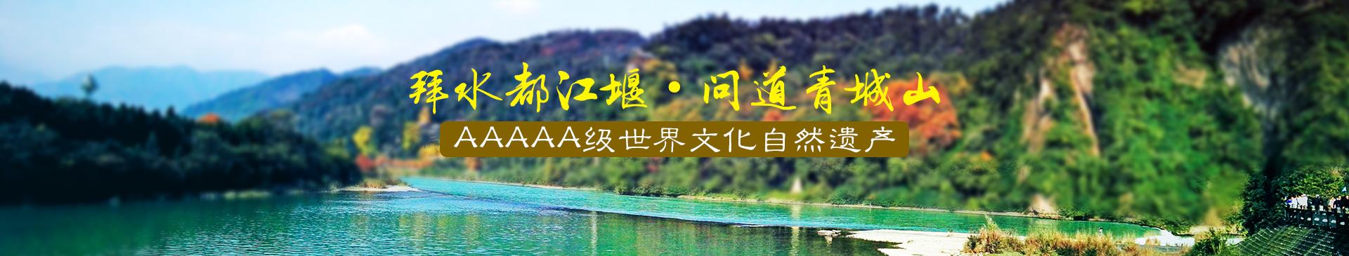 都江堰旅游