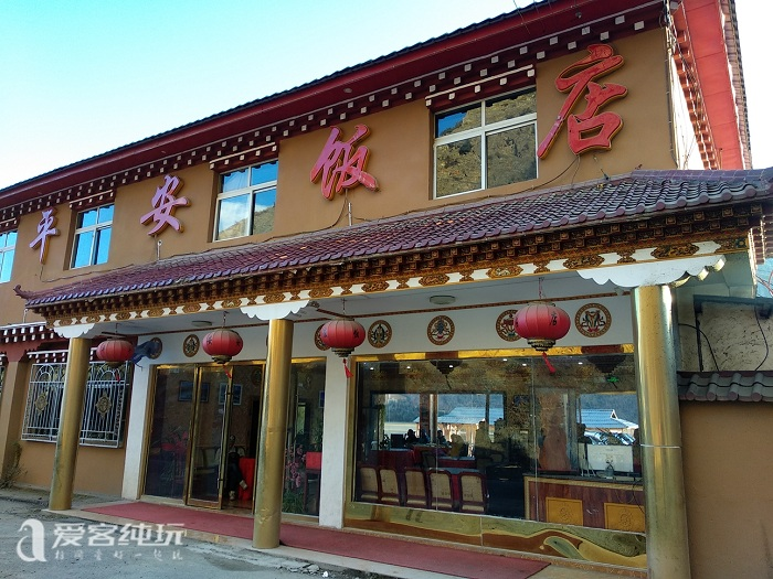 然乌湖住宿:然乌湖平安饭店1