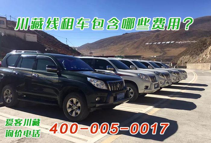 川藏线租车包含哪些费用