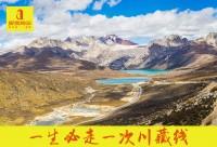 【川藏318约伴】每周六出发 2018川藏南线含海螺沟、稻城亚丁、来古冰川(或米堆冰川)、巴松措、羊湖11天约伴
