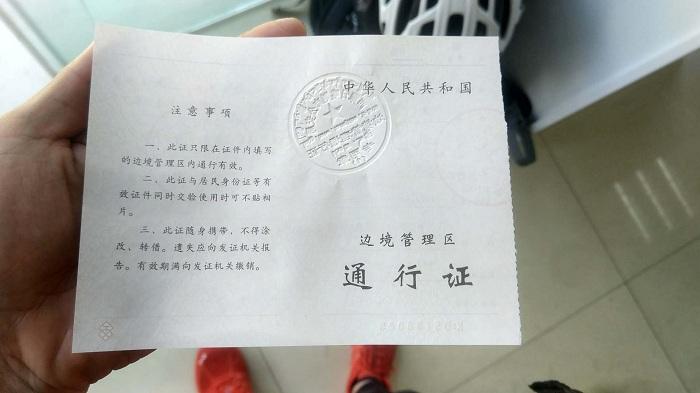 去西藏旅游需要准备什么证件