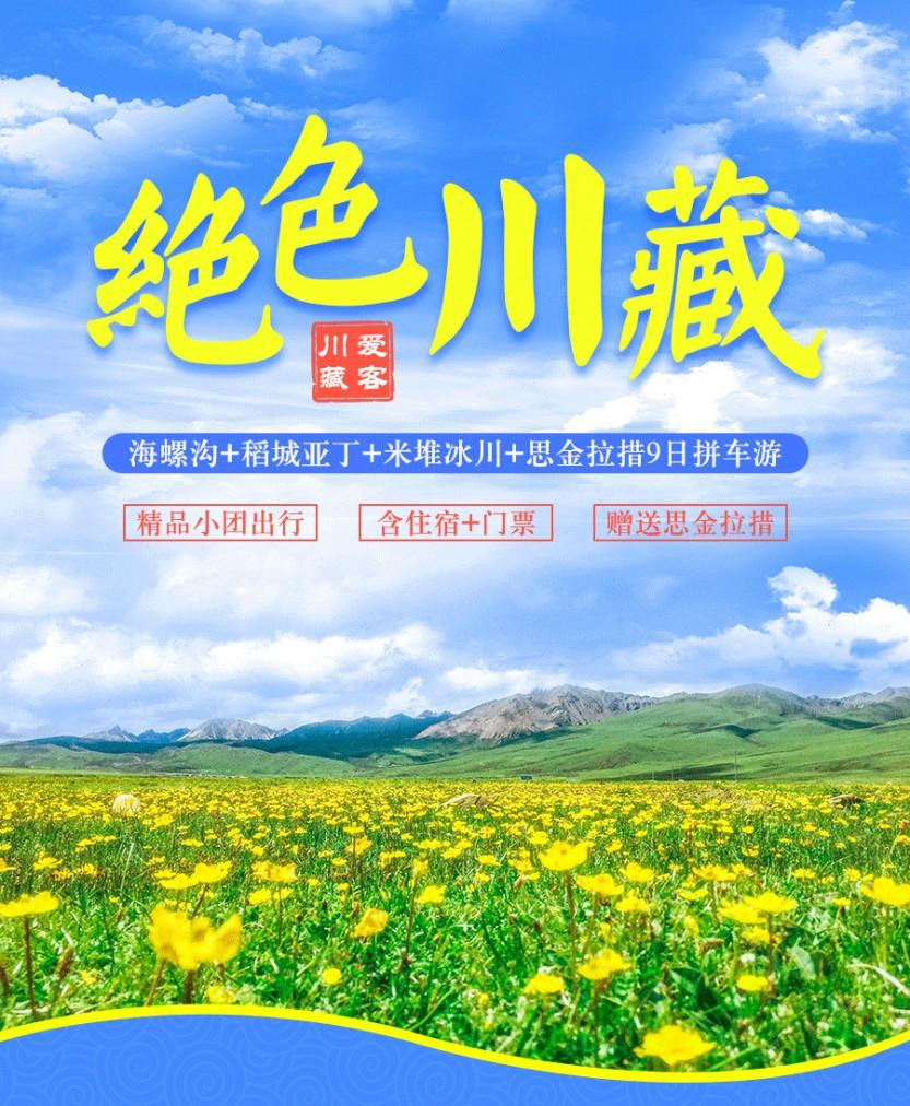 绝色川藏9天行程-拷贝_01