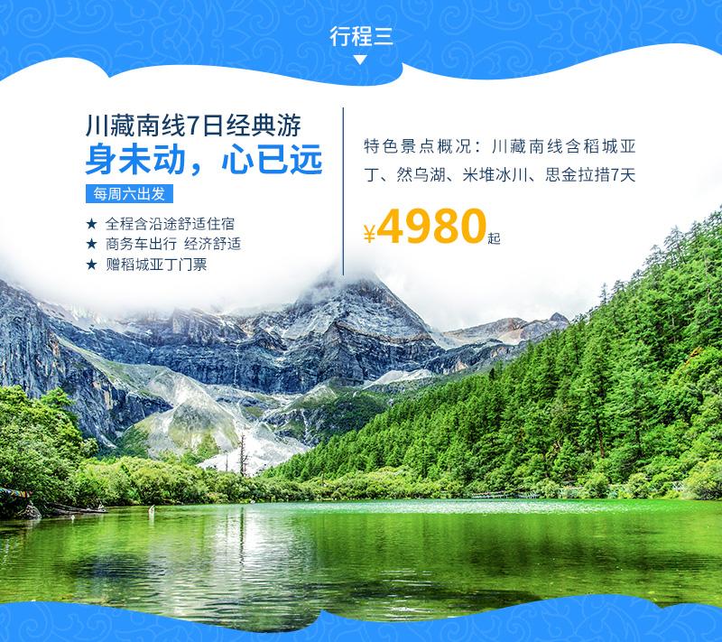 爱客川藏南线拼车简介(两个产品对比)-拷贝_09