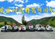 【挑战第三极】川进青出环线·深度自驾15天·专业车队领航及保障服务·入住品质酒店·沿途大景点门票·观赏文成公主晚会·品鲁朗石锅鸡·挑战第三极·开启西藏探索之旅
