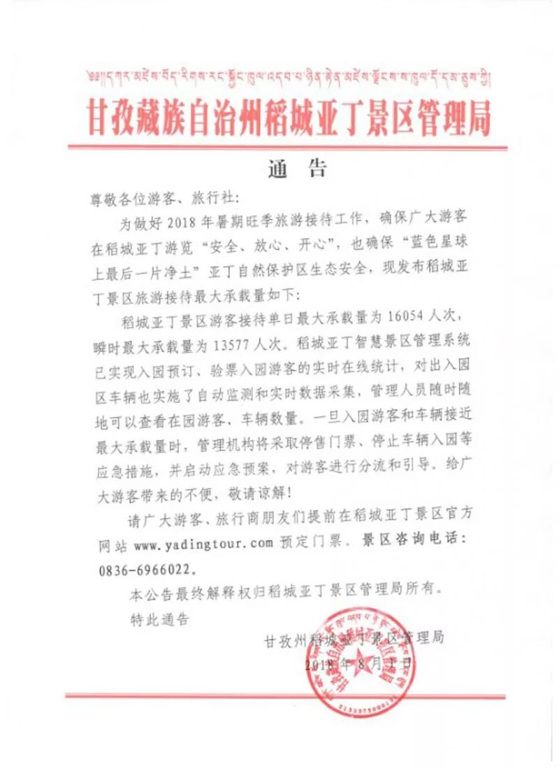 稻城亚丁景区管理局2
