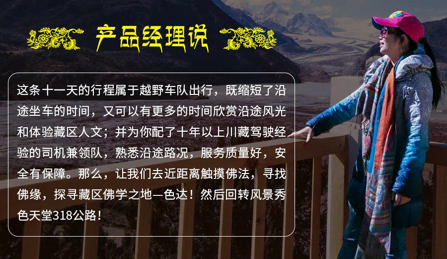 川藏北转南11天摄影活动-拷贝_02