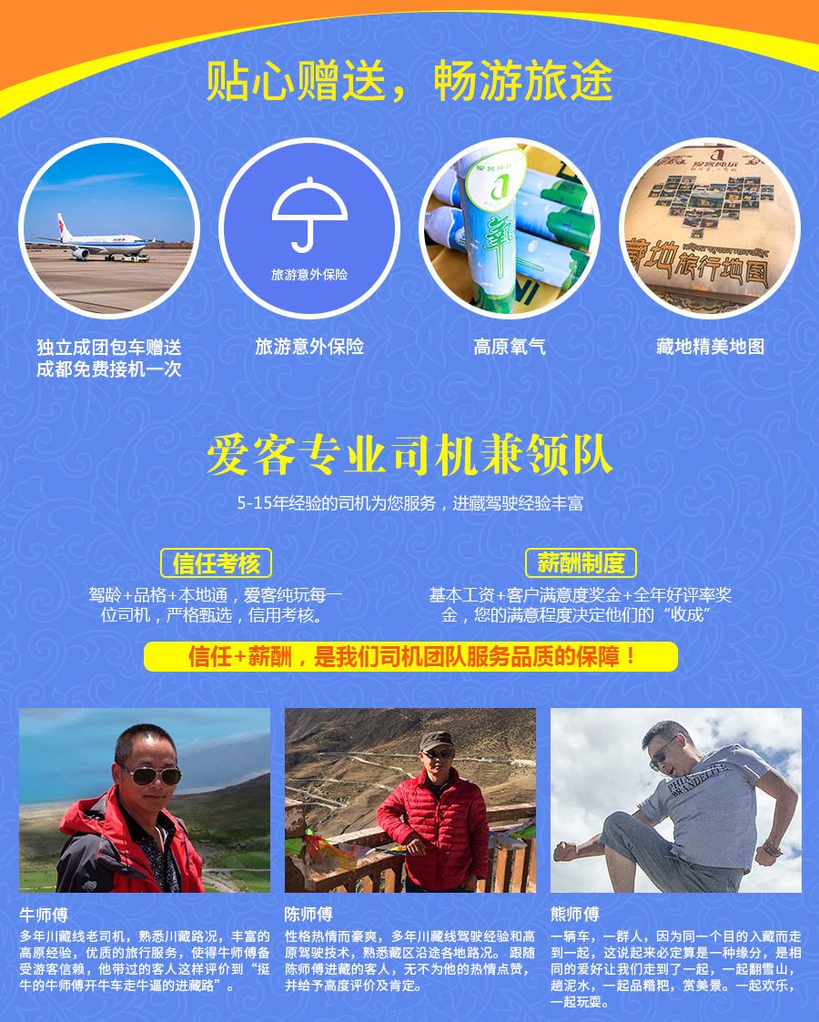 川藏北转南11天摄影活动-拷贝_09