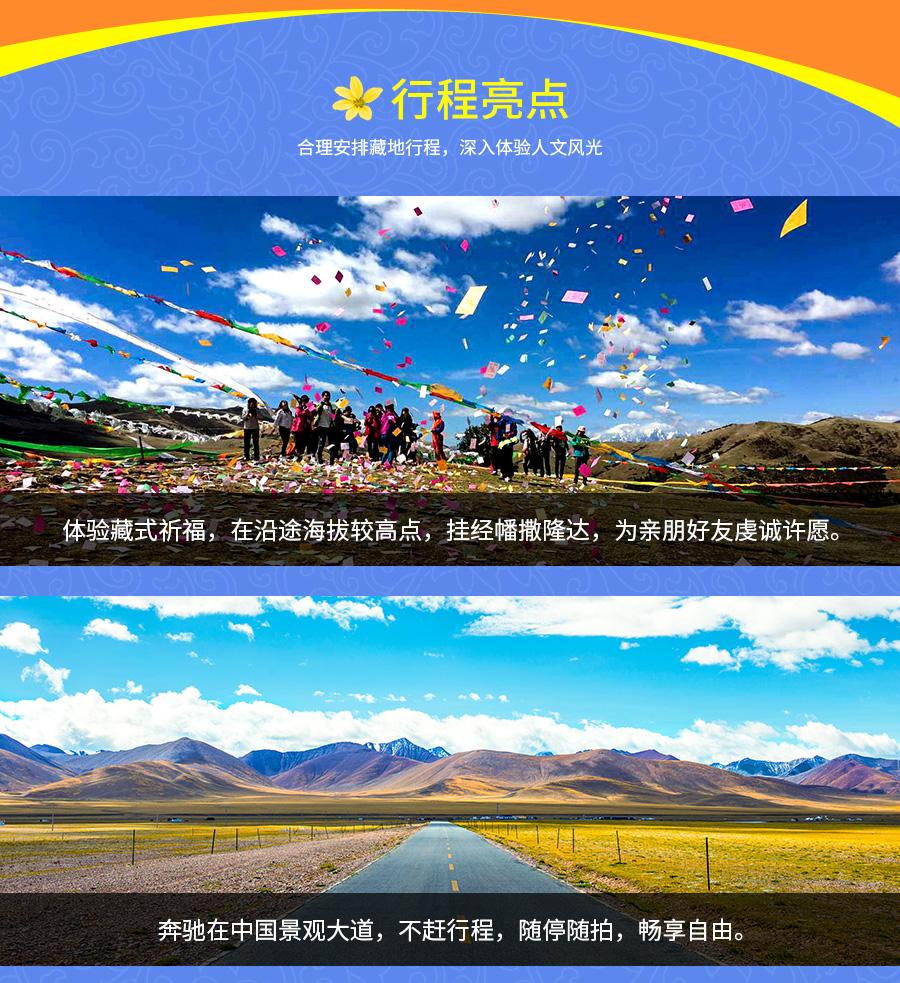 川藏北转南11天摄影活动-拷贝_05