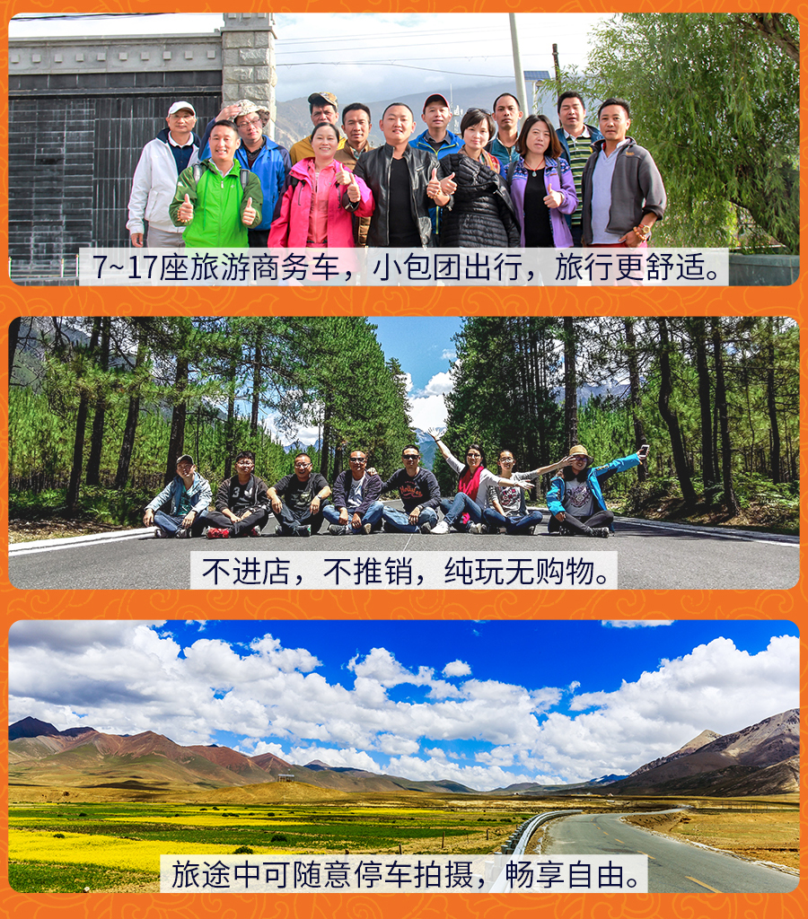 川藏南线七日游-拷贝_05