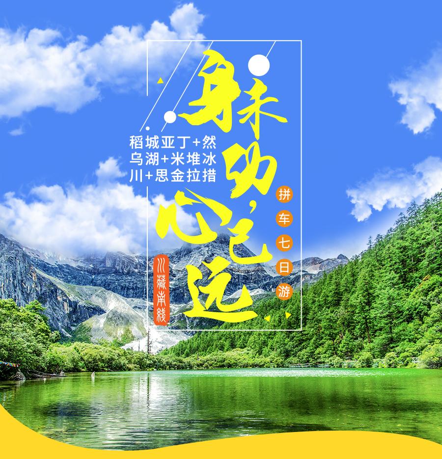 川藏南线七日游-拷贝_01