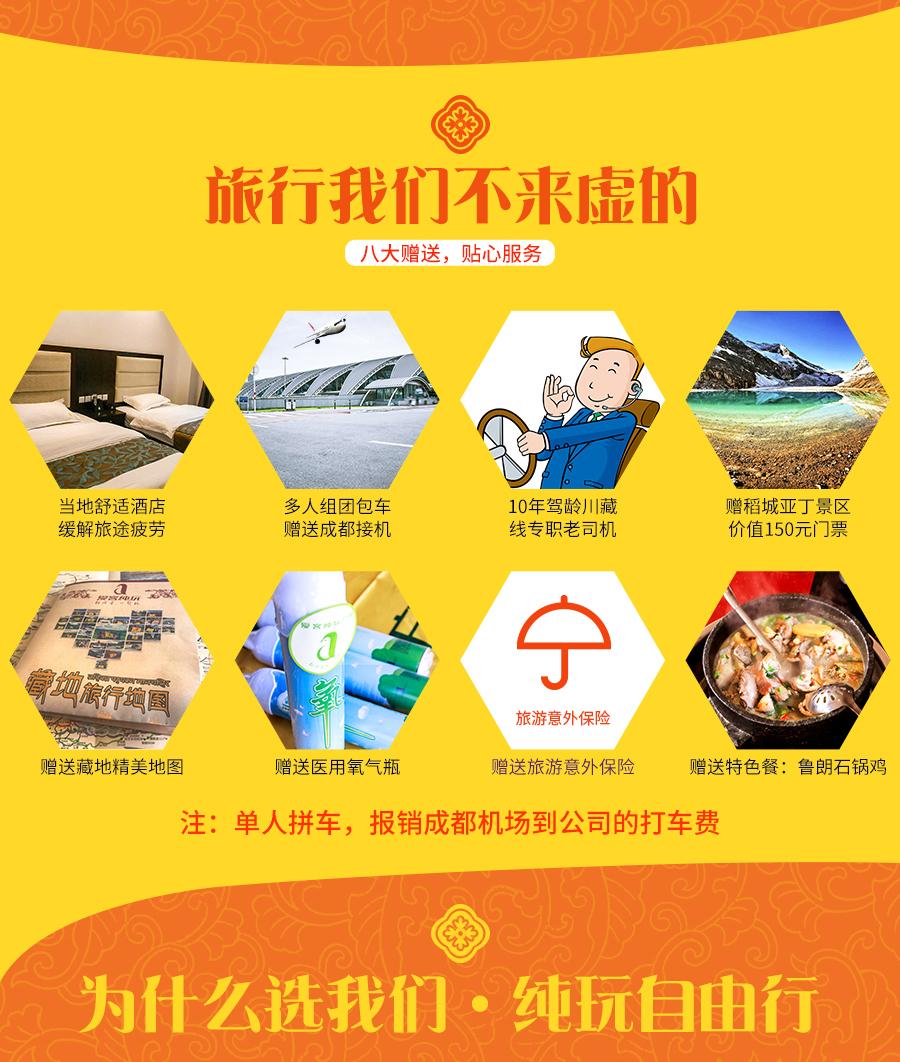 川藏南线七日游-拷贝_04