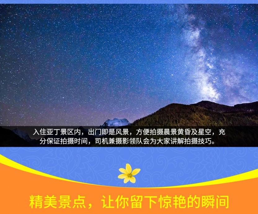 川藏北转南11天摄影活动-拷贝_07