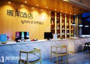 稻城亚丁暖南酒店