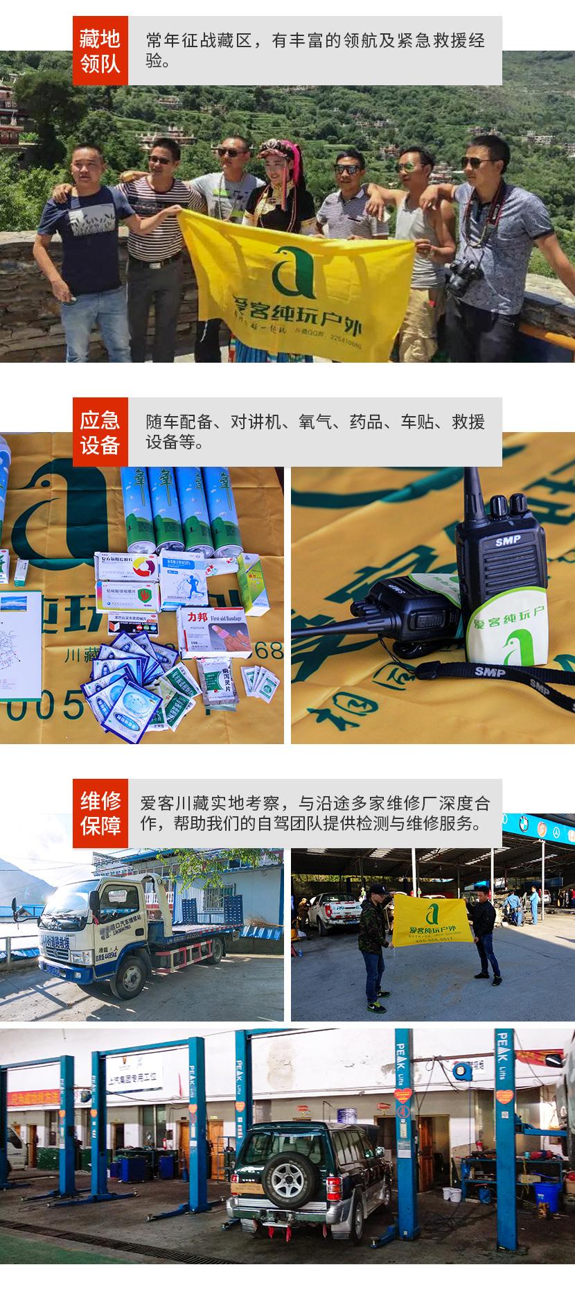 川藏线自驾游行程7