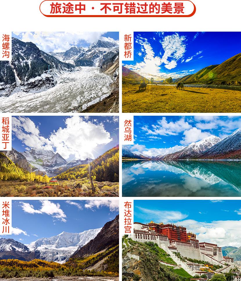 川藏线自驾游行程12
