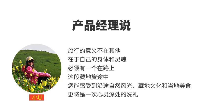 川藏线摄影团1