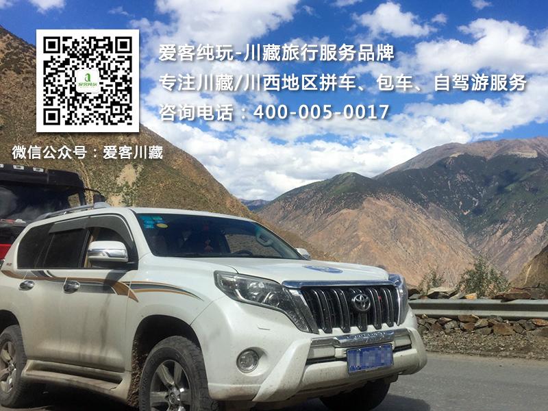 川藏线旅游 (22)