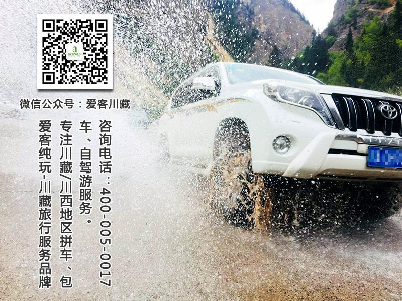 川藏线旅游 (18)