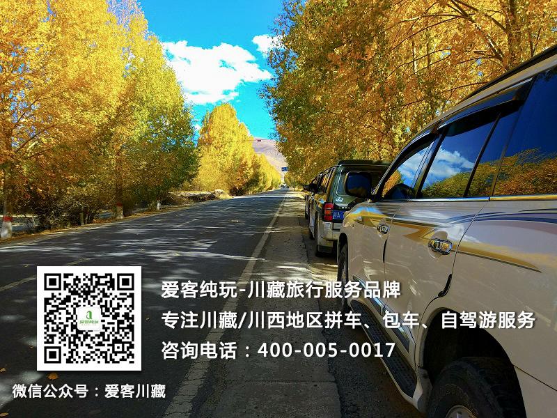 川藏线旅游 (16)