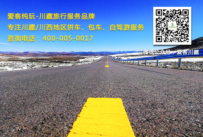 川藏线旅游 (7)