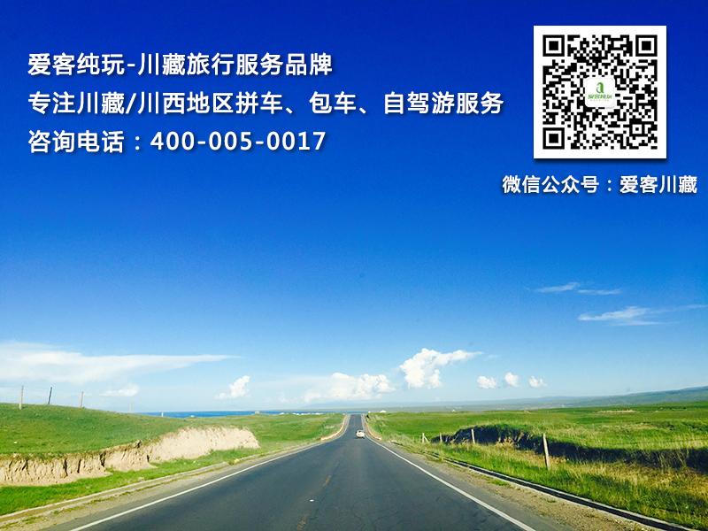 川藏线旅游 (28)