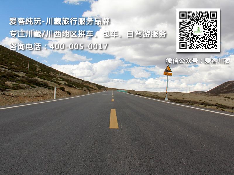 川藏线旅游 (33)