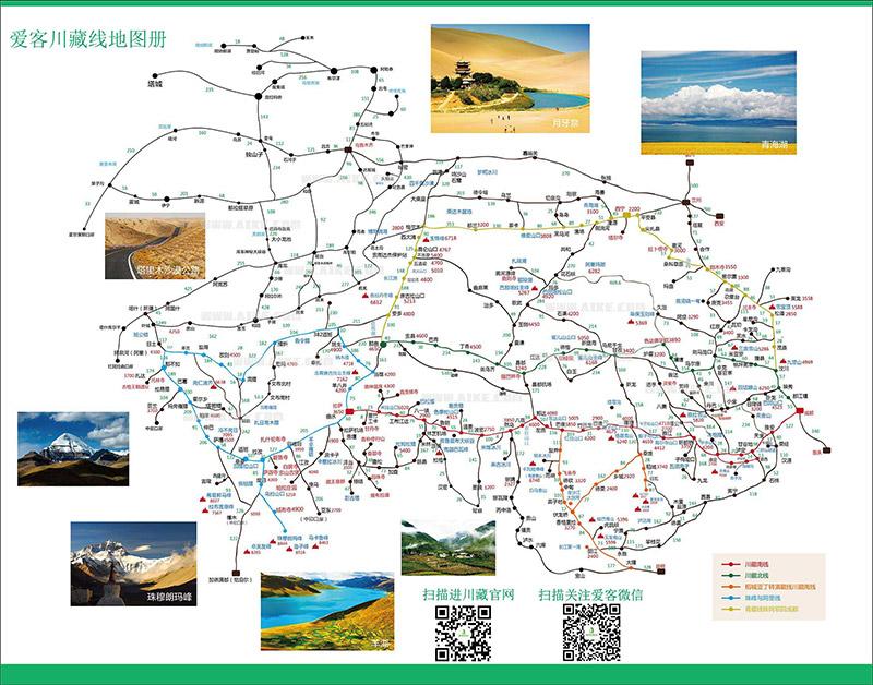 川藏线地图(800px)