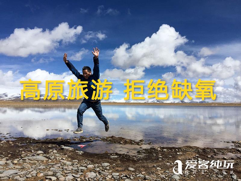高原旅游拒绝缺氧