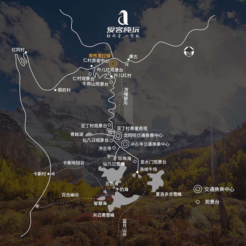 亚丁景区小地图(小)