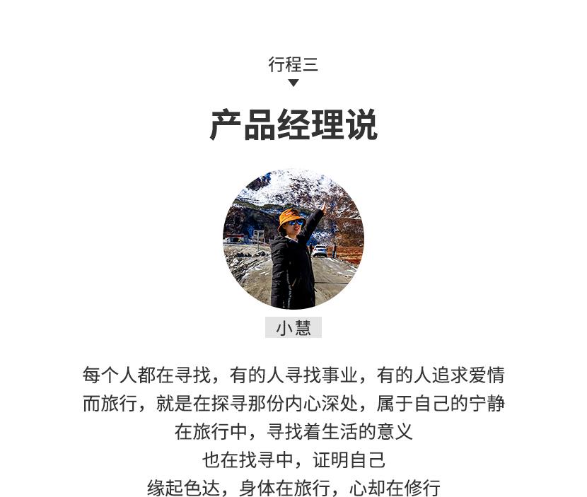 川藏线拼车13