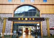 波密途友庄园酒店