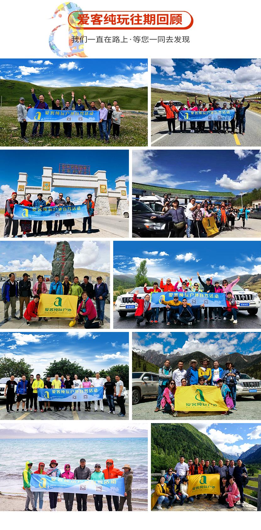 川藏线自驾游行程15