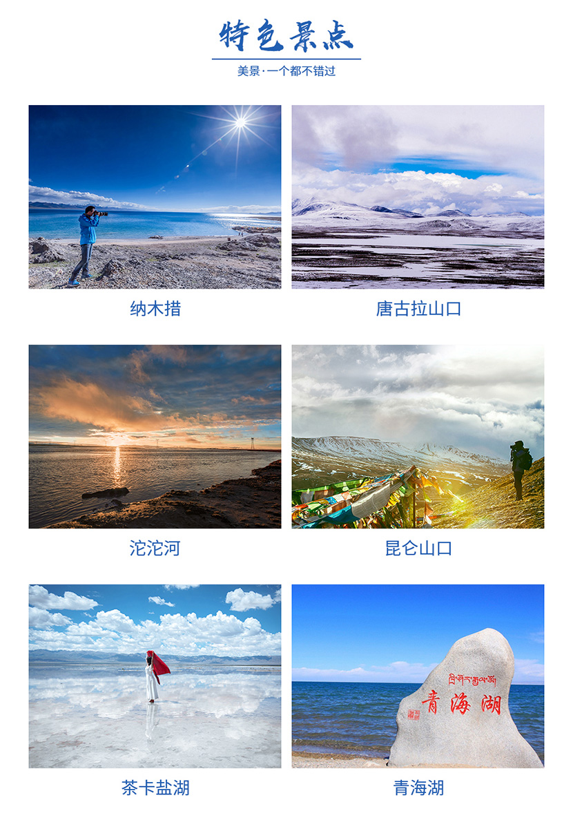 青藏天路四日游(830)_09