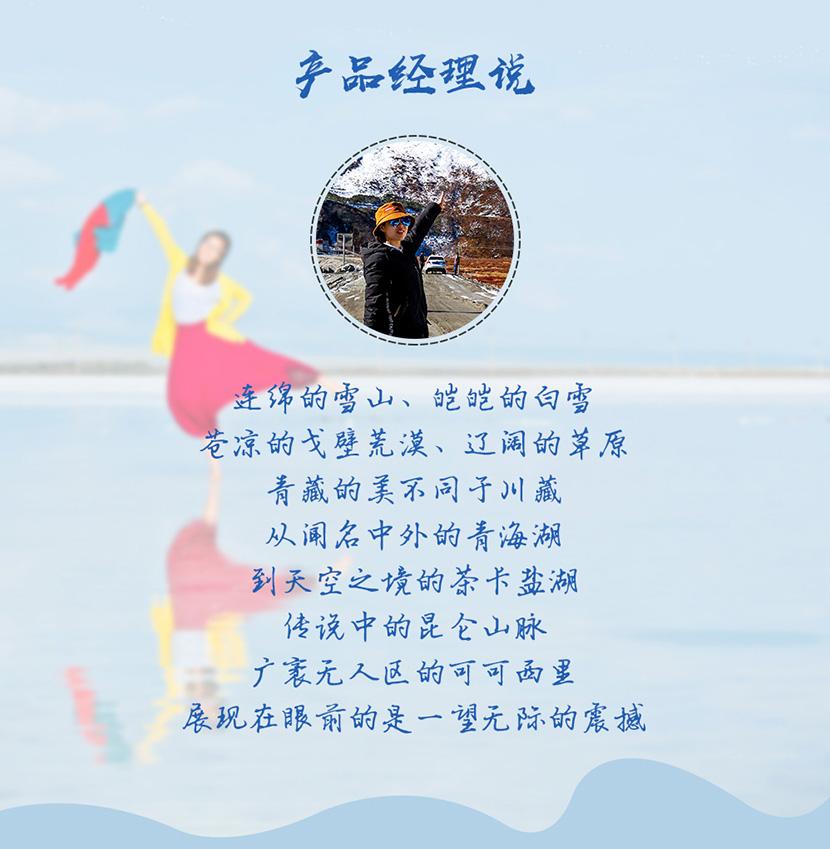 青藏天路四日游(830)_02