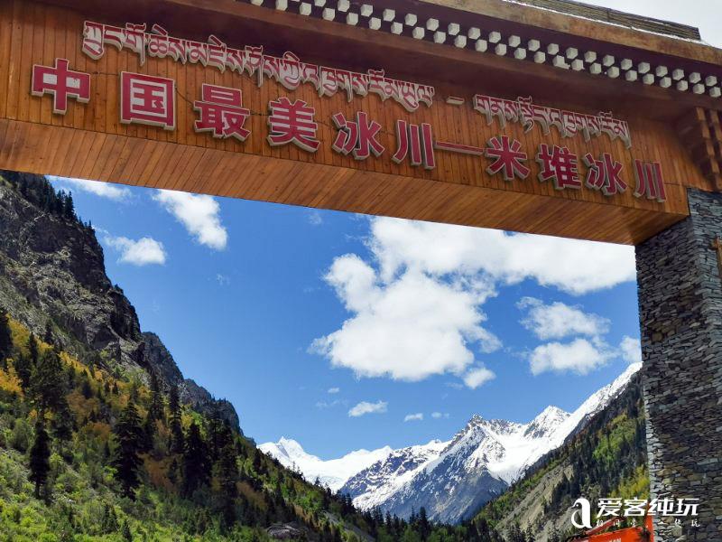 波密米堆冰川 行走中国最美冰川