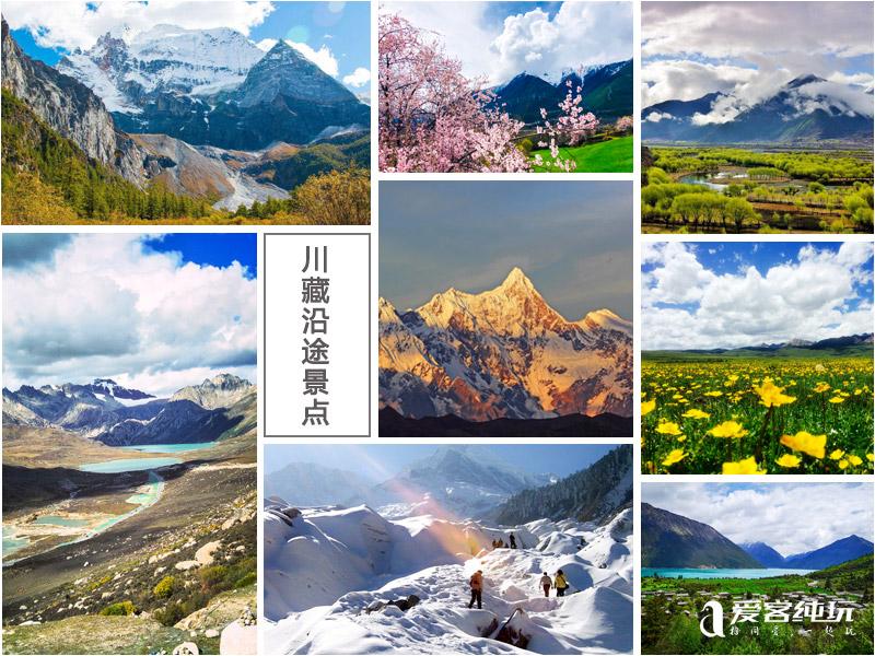 川藏线自驾沿途景点