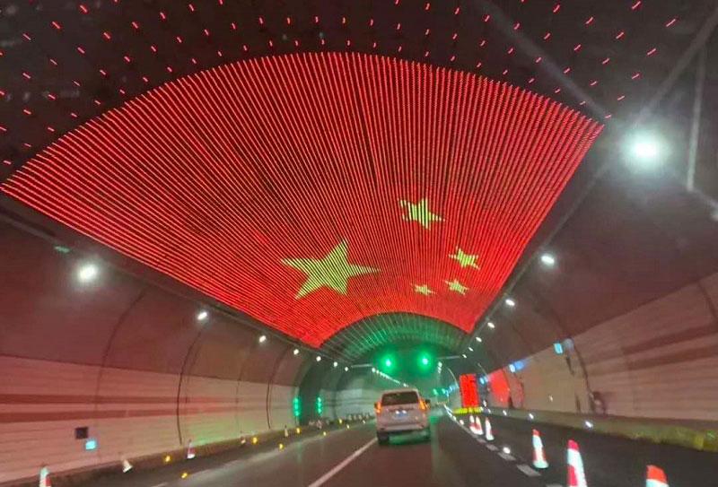 雅康高速隧道
