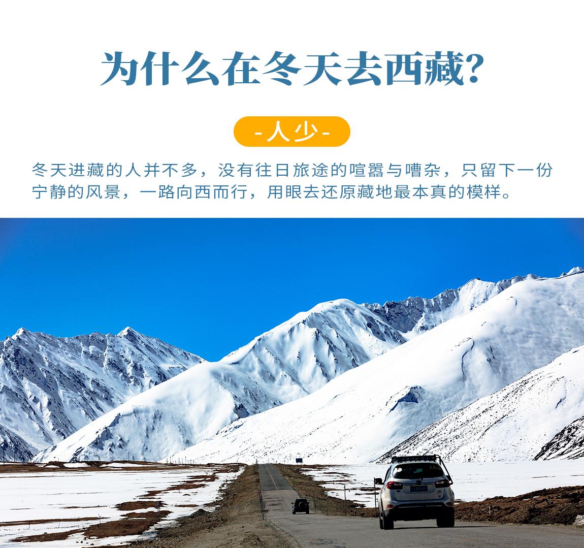 冬游川藏_02