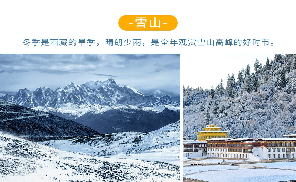 冬游川藏_07